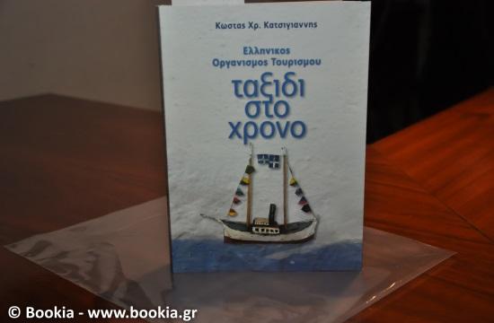 Η ιστορία του ελληνικού τουρισμού στο βιβλίο του Κώστα Κατσιγιάννη