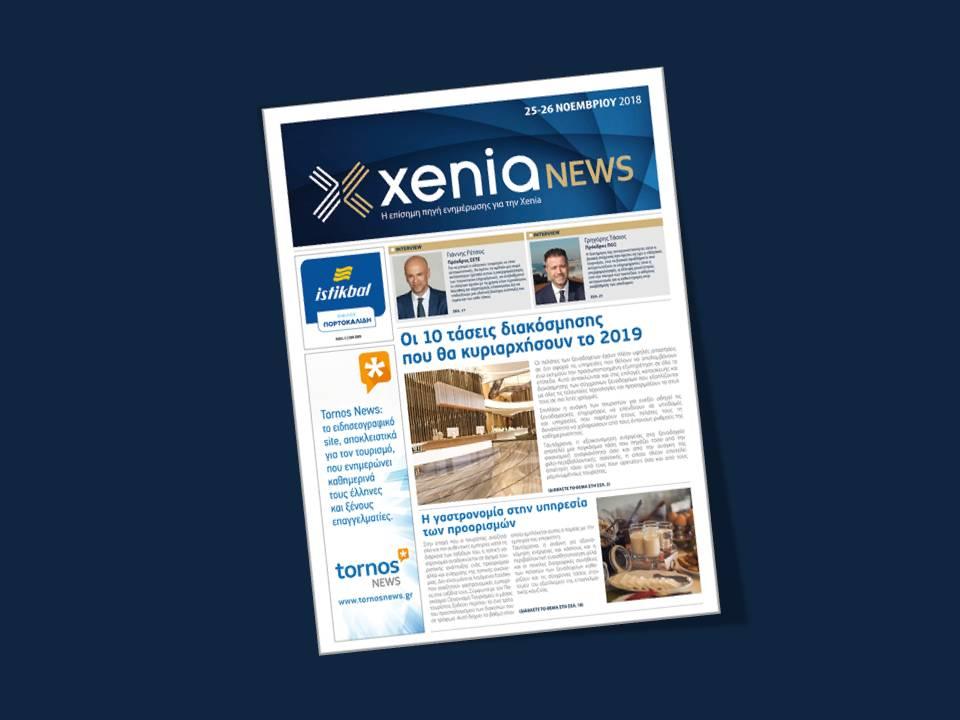 XENIA 2018: Διαβάστε το E-magazine της 2ης ημέρας