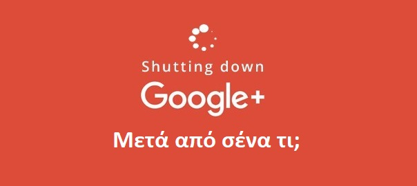Μετά το Google Plus, τι;