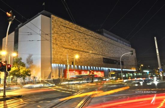 Εθνικό Μουσείο Σύγχρονης Τέχνης: Διαγωνισμός για υπεκμίσθωση 2 χώρων εστίασης