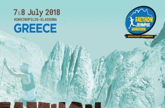 7ο Faethon Olympus Marathon στην Ελασσόνα