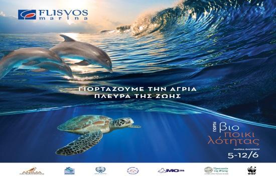 Γιορτή Βιοποικιλότητας στη μαρίνα Φλοίσβου
