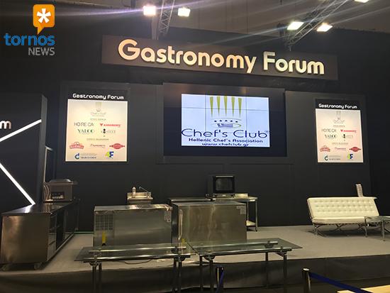 HORECA 2019 - Gastronomy Forum: στο επίκεντρο ο γαστρονομικός τουρισμός