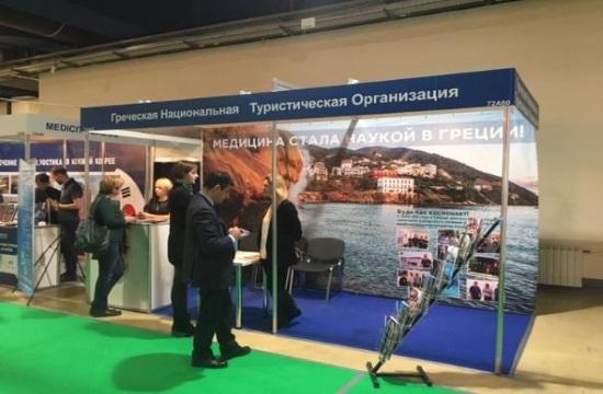 ΕΟΤ: Ο Ιατρικός Τουρισμός στην Ελλάδα σε έκθεση στη Ρωσία