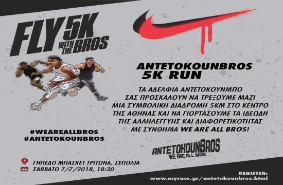 Ο πρεσβευτής του ελληνικού τουρισμού Γιάννης Αντετοκούνμπο τρέχει για την «Κιβωτό του Κόσμου»