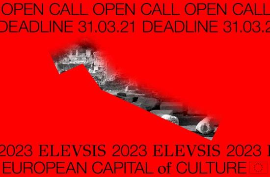 Ελευσίνα: Διεθνής Πρόσκληση για το Καλλιτεχνικό Πρόγραμμα της 2023 ELEVSIS, Πολιτιστική Πρωτεύουσα της Ευρώπης