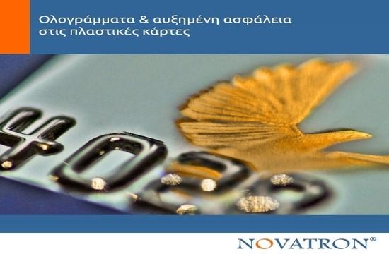 Αυξημένη ασφάλεια στις πλαστικές κάρτες με τη χρήση ολογραμμάτων