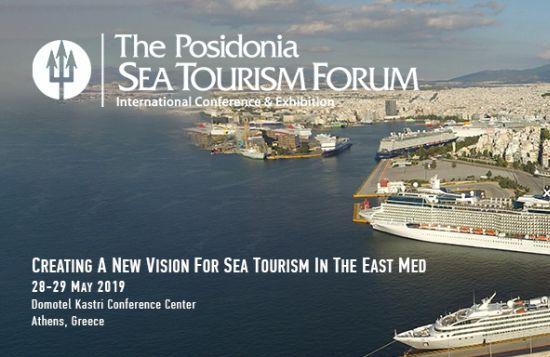Αποτελέσματα κλήρωσης «5ο Posidonia Sea Tourism Forum»