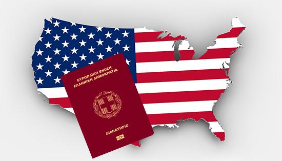 Οριστικό τέλος στη βίζα προς τις ΗΠΑ για τους Έλληνες