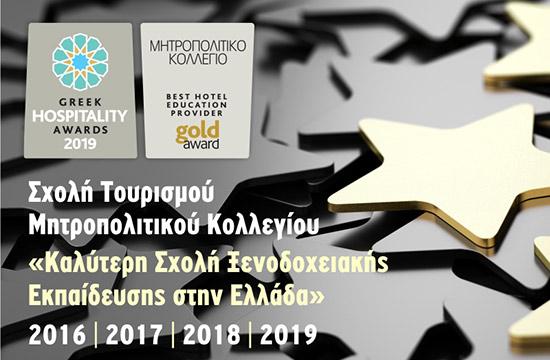 Μητροπολιτικό Κολλέγιο: Η μόνη ολοκληρωμένη πρόταση Πανεπιστημιακής Τουριστικής Εκπαίδευσης στην Ελλάδα
