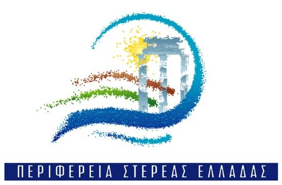 Περιφέρεια Στερεάς Ελλάδας: Συμμετοχή σε 25 κλαδικές εκθέσεις το 2020