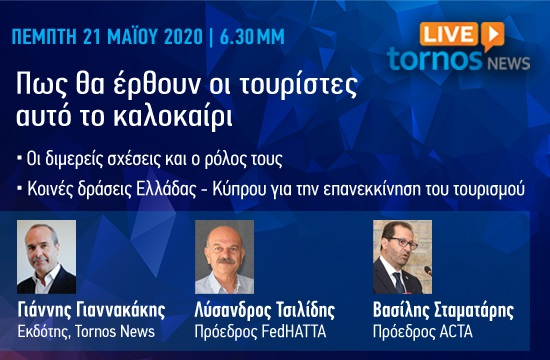 Tornos News Live: Tην Πέμπτη ζωντανά 6:30 μ.μ. συζήτηση για το νέο τοπίο στα ταξίδια και τις κοινές δράσεις Ελλάδας - Κύπρου