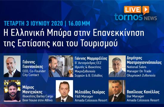 Tornos News Live: Την Τετάρτη 3 Ιουνίου ζωντανά 4:00 μ.μ. συζήτηση για τη θέση της ελληνικής μπύρας στην επανεκκίνηση της εστίασης και του τουρισμού
