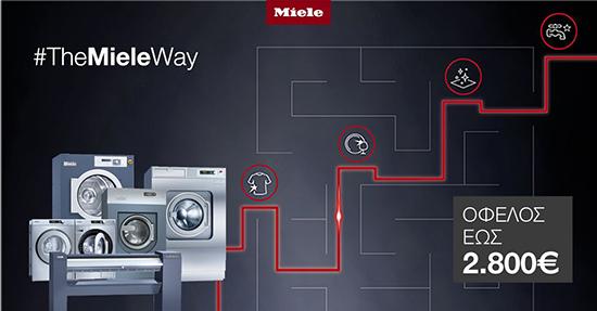 Miele Professional   Ενέργεια #TheMieleWay με όφελος έως 2.800 € σε συσκευές φροντίδας ιματισμού