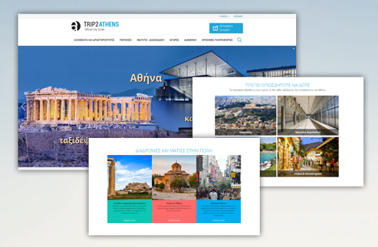 ΞΕΕ: Καμπάνια για το Trip2Athens μέσω Marketing Greece