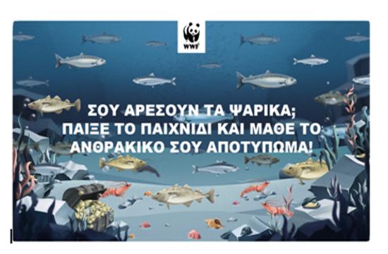 WWF: Βρείτε το δικό σας ανθρακικό αποτύπωμα στα ψάρια που τρώτε