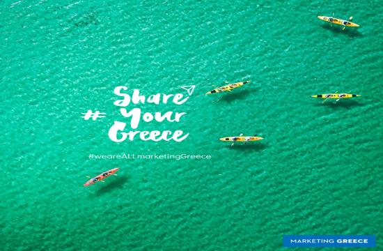 Share Your Greece, η νέα καμπάνια της Marketing Greece