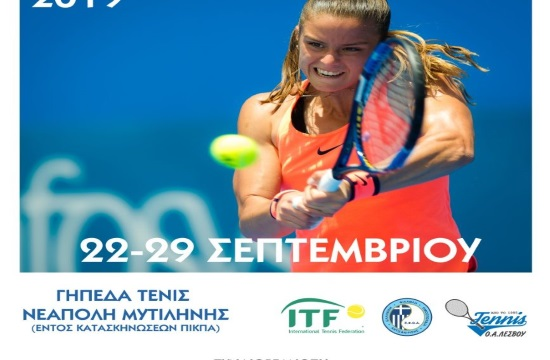 Διεθνές Τουρνουά Τένις Mytilene Tournament