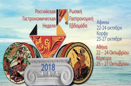 Η Ρωσική Γαστρονομική Εβδομάδα στο Cape Sounio Grecotel