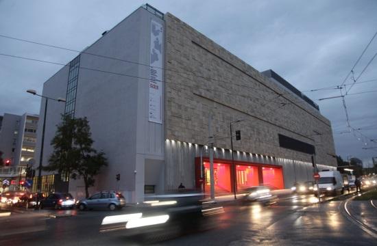 Εθνικό Μουσείο Σύγχρονης Τέχνης: Ελεύθερη είσοδος το Σάββατο