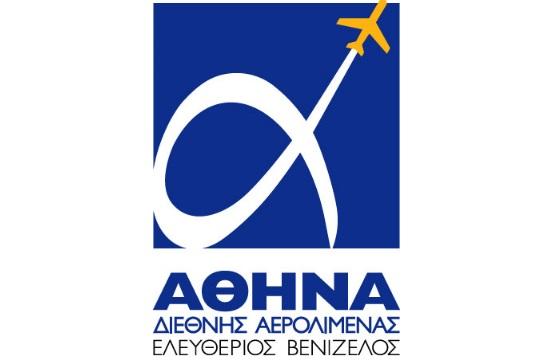 ΔΑΑ: Προσφορά 1,1 δισ. ευρώ για 20ετή επέκταση της σύμβασης του αεροδρομίου