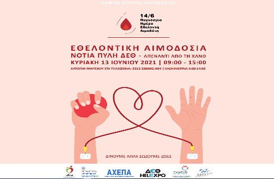 Ο Οργανισμός Τουρισμού Θεσσαλονίκης συμμετέχει σε μία μεγάλη γιορτή εθελοντισμού