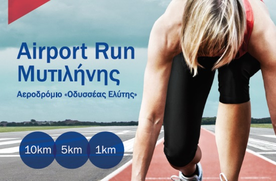 Αγώνες Airport Run στο αεροδρόμιο Μυτιλήνης