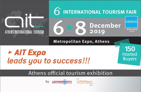 6η Athens International Tourism Expo: Νέες θεματικές ενότητες και διεθνείς συμμετοχές