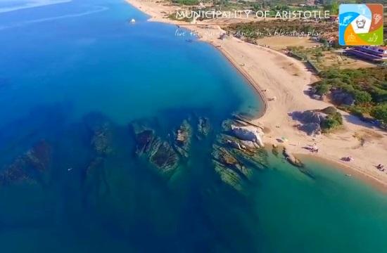Δήμος Αριστοτέλη: Νέο βίντεο τουριστικής προβολής