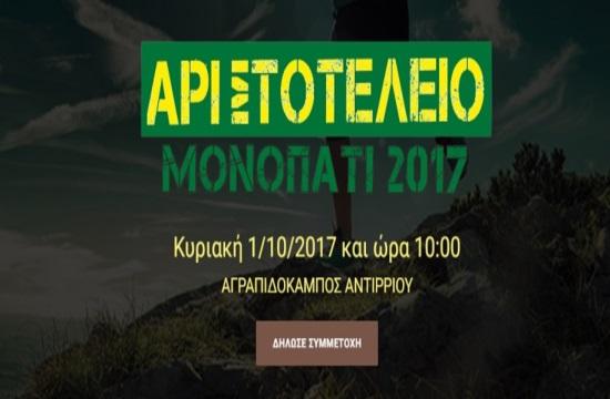 Την 1η Οκτωβρίου το 5ο Αριστοτέλειο Μονοπάτι