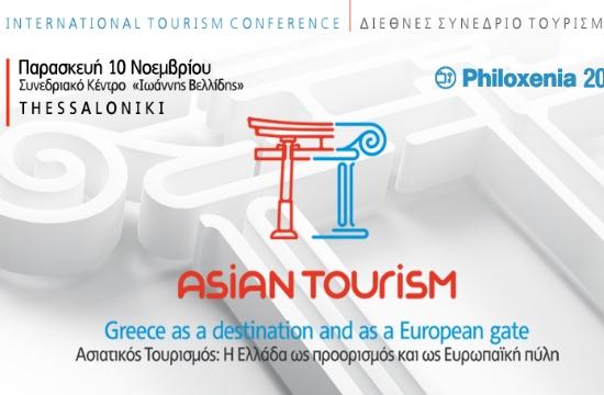 Ασιατικός τουρισμός και προοπτικές ανάπτυξης στην Ελλάδα- Συνέδριο στη Philoxenia