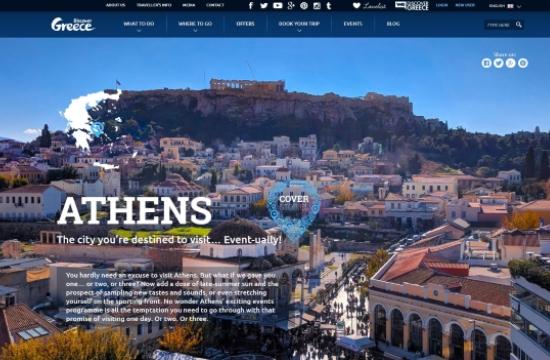 Marketing Greece: Nέα καμπάνια για τον πολιτιστικό τουρισμό στην Αθήνα