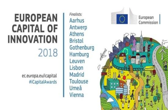 Η Αθήνα στους 12 φιναλίστ για το βραβείο «Ευρωπαϊκή Πρωτεύουσα Καινοτομίας 2018»