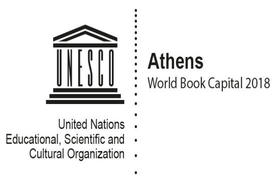 Αθήνα: Παγκόσμια πρωτεύουσα βιβλίου 2018- Υποστήριξη από τα Ιδρύματα Σ. Λάτση, Α. Ωνάση και Σ.Νιάρχου