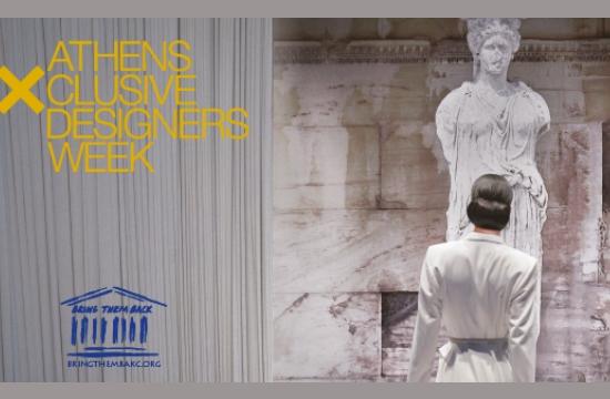 Με την υποστήριξη του ΕΟΤ η 22η Athens Xclusive Designers Week