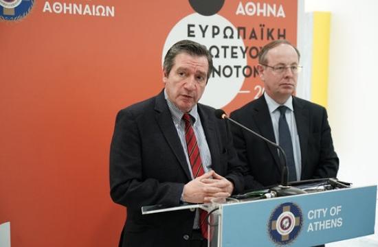 Εκδήλωση για την Αθήνα ως Ευρωπαϊκή Πρωτεύουσα Καινοτομίας 2018