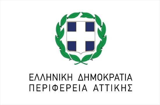Περιφέρεια Αττικής: Διαγωνισμός για συμμετοχή σε διεθνείς τουριστικές εκθέσεις