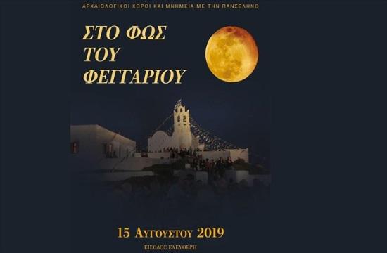 Η Πανσέληνος στις 15 Αυγούστου- Εκδηλώσεις σε 100 μουσεία, μνημεία και αρχαιολογικούς χώρους