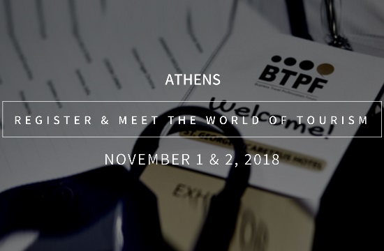SWOT: Στις 1 και 2 Νοεμβρίου το Business Travel Professionals Forum 2018
