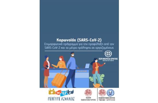 Επιμορφωτικό πρόγραμμα στους εργαζομένους της Κρήτης για την προφύλαξη από τον COVID