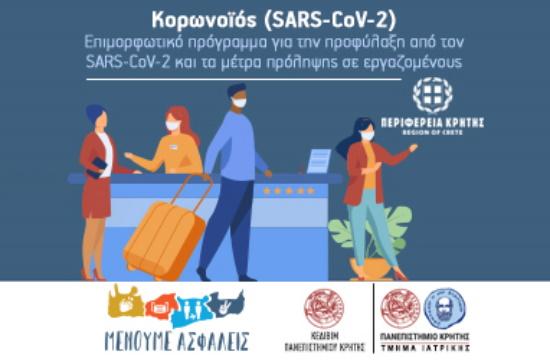 Στις 4 Μαΐου ο πρώτος κύκλος σεμιναρίων για την προφύλαξη από τον SARS-CoV-2 στους εργαζομένους της Κρήτης