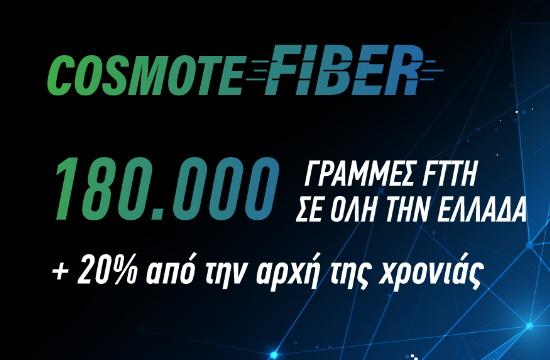 COSMOTE Fiber: Τις 180.000 έφτασαν οι γραμμές Fiber To The Home σε όλη την Ελλάδα