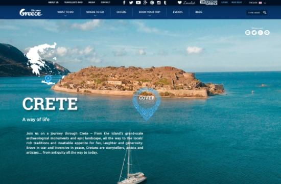 Τουρισμός: Ολοκληρώνεται η καμπάνια της Περιφέρειας Κρήτης σε συνεργασία με την Marketing Greece