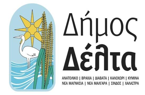 Δήμος Δέλτα: Συμμετοχή στο Δίκτυο Βιώσιμη Πόλη