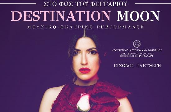 Διαχρονικό Μουσείο Λάρισας: Μουσικο-θεατρική παράσταση για την αυγουστιάτικη Πανσέληνο