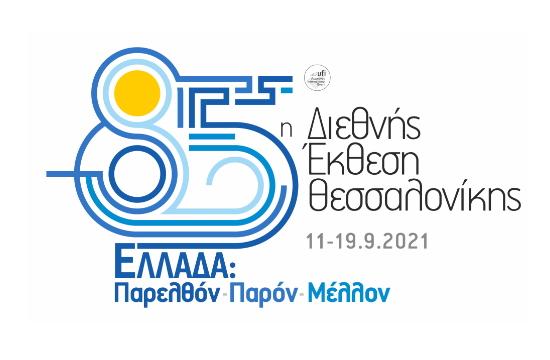 Από τις 11 έως 19 Σεπτεμβρίου η 85η ΔΕΘ με τιμώμενη Χώρα την Ελλάδα