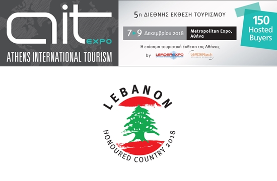 Αποτέλεσμα εικόνας για Ο Λίβανος τιμώμενη χώρα στην 5η Athens International Tourism Expo