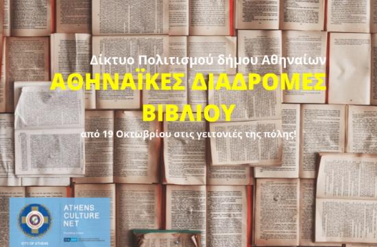 Διαδρομές Βιβλίου στην Αθήνα