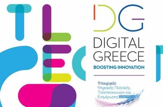 """83η ΔΕΘ: Θεματικό πάρκο """"Ψηφιακή Ελλάδα"""""""
