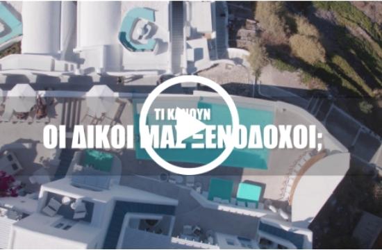 Οι δικοί μας Ξενοδόχοι - Το πρώτο Teaser της νέας καμπάνιας του 100% Hotel Show